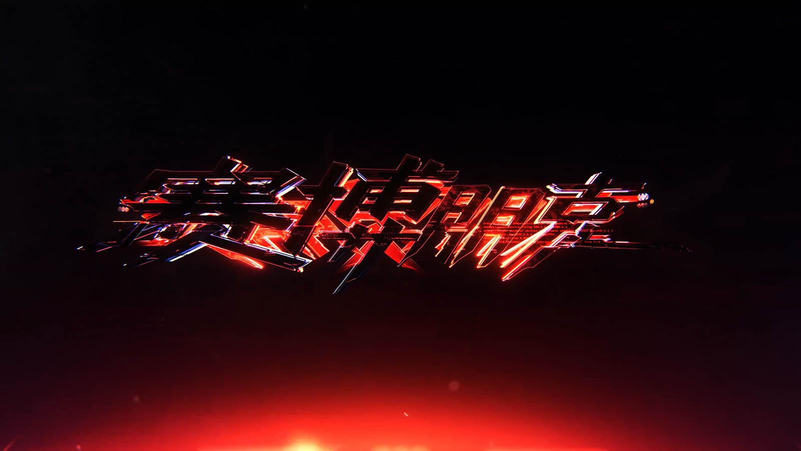 Cyberpunk_LogoSting_TerritoryStudio_003